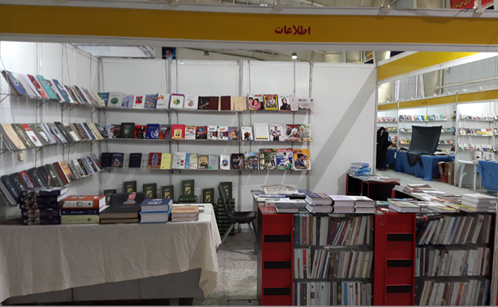نمایشگاه کتاب اصفهان آبان 97