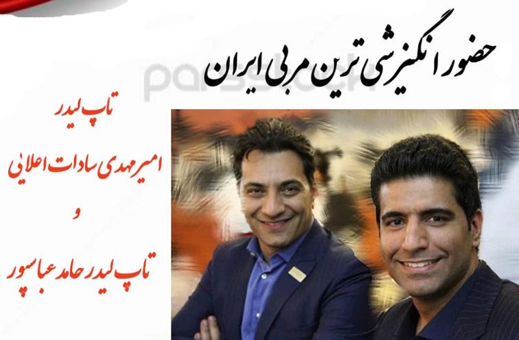 اعلایی و عباسپور مربی های موفق نتورک شرکت بیز در اصفهان