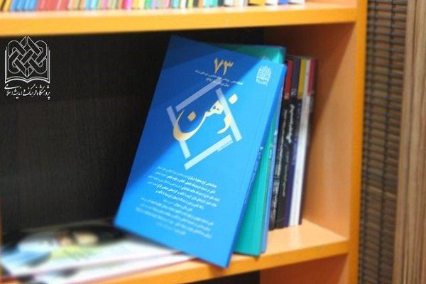 یژوهشگاه فرهنگ و اندیشه اسلامی منتشر کرد؛