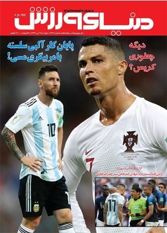 مجله دنیای ورزش