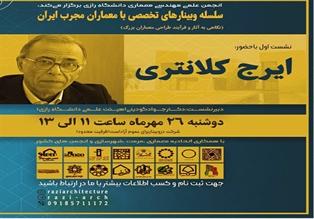 سلسله وبینار های تخصصی با معماران ایرانی؛ (نگاهی به آثار و فرایند طراحی معماران)