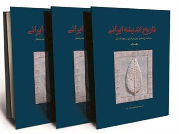 معرفی کتاب: تاریخ اندیشه ایرانی