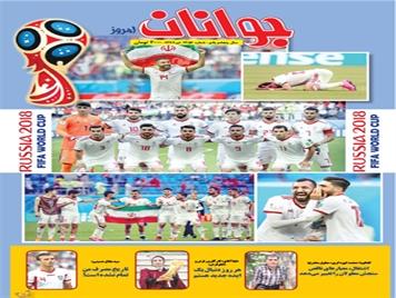 مجله جوانان امروز