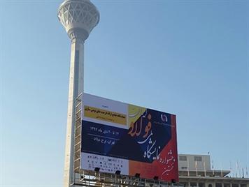 نخستین جشنواره و نمایشگاه ملی فولاد ایران