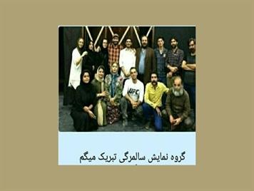 جایزه های  جشنواره سی و یکمین تئاتر اصفهان بهمن 98