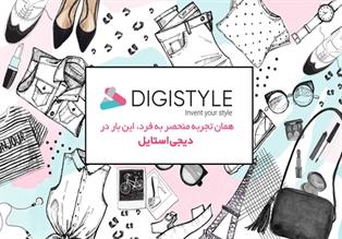 دیجی استایل میزبان برندهای مطرح مد و پوشاک ایرانی
